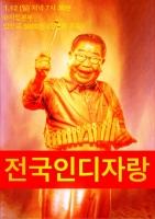 http://000yongsung.com/files/gimgs/th-20_Indie_Competition_v2.jpg